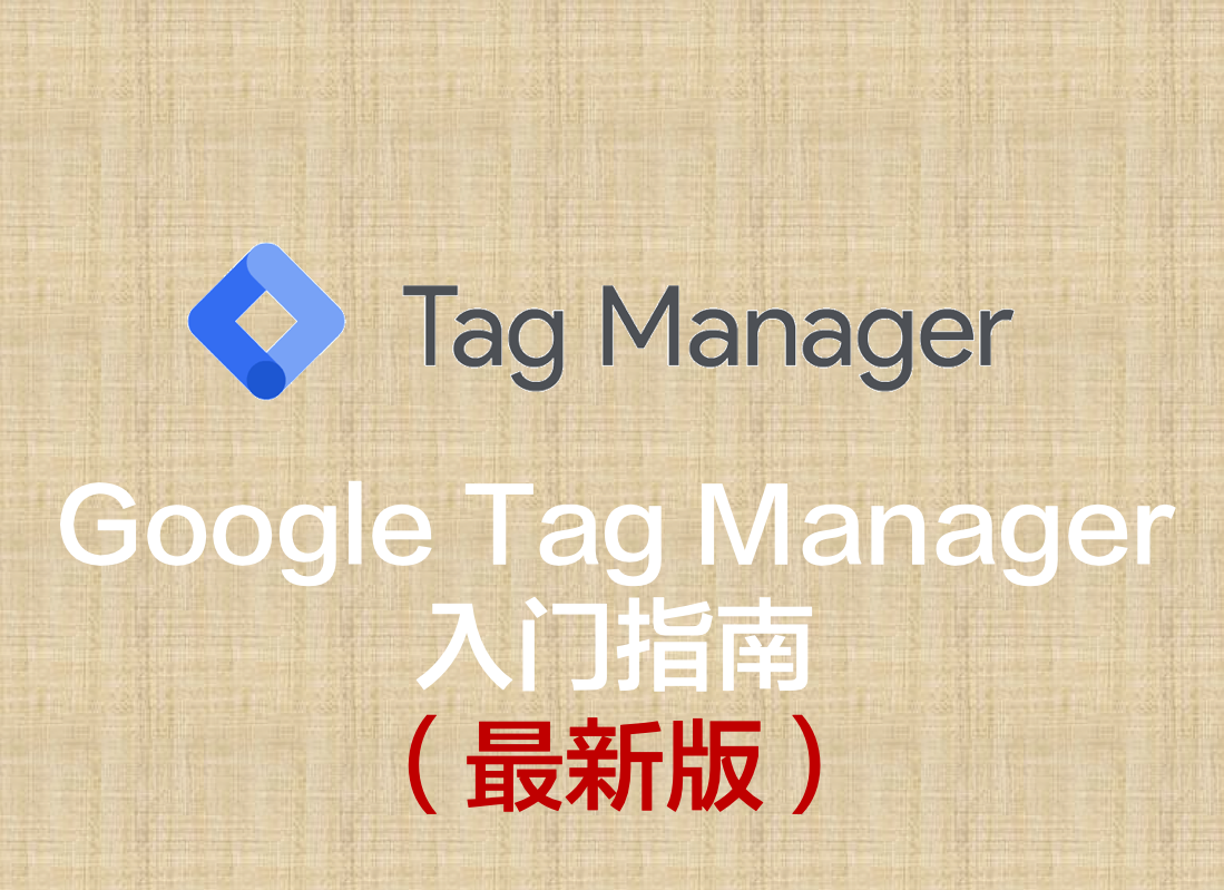 Google Tag Manager入门指南(最新版)