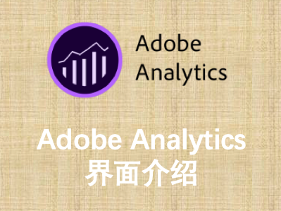 Adobe Analytics界面介绍