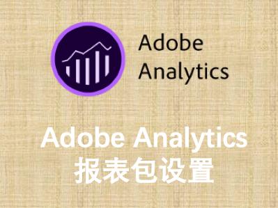 Adobe Analytics中的报表包设置