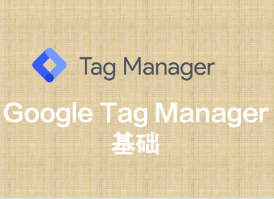 Google Tag Manager基础