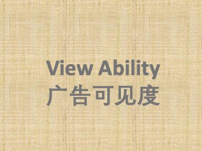 View Ability(广告可见度)