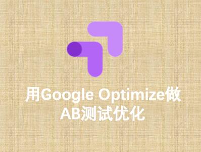 用Google Optimize做AB测试优化