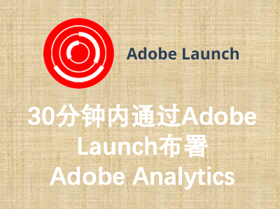 30分钟内通过Adobe Launch布署Adobe Analytics