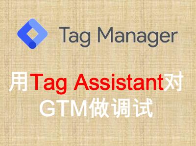 用Tag Assistant对GTM做调试