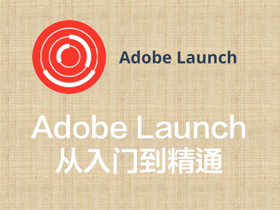Adobe Launch从入门到精通