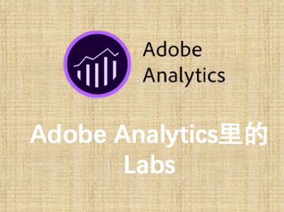 Adobe Analytics里的Labs