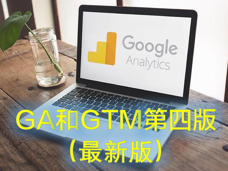 GA和GTM视频课程第四版(2020年)