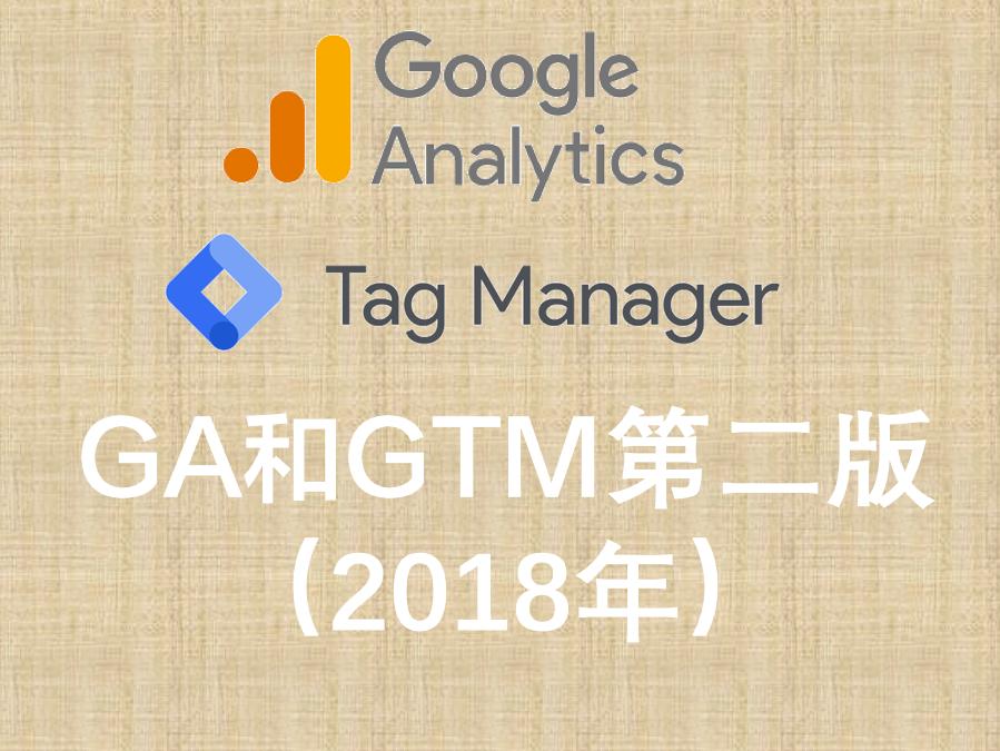 GA和GTM视频课程第2版(2018年)