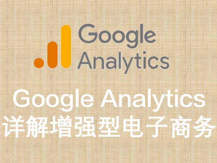 详解Google Analytics增强型电子商务布署