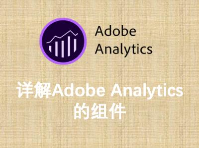 详解Adobe Analytics的组件