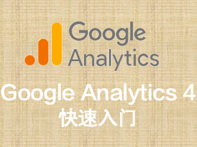 Google Analytics 4 快速入门