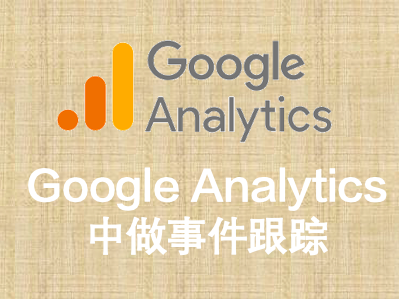 不同版本的Google Analytics做事件跟踪
