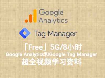 「Free」5G/8小时Google Analytics和Google Tag Manager超全视频学习资料