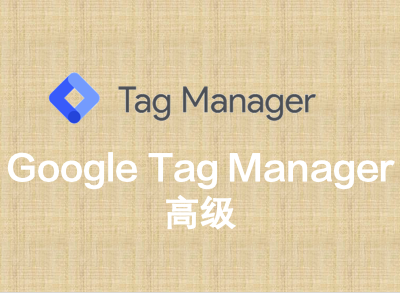 Google Tag Manager高级