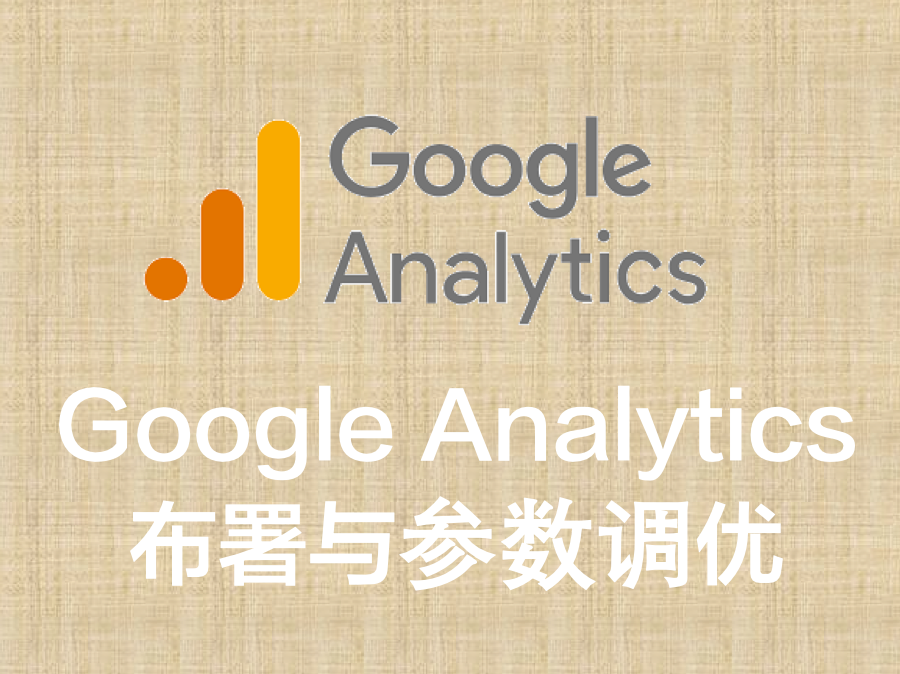 Google Analytics布署与参数调优