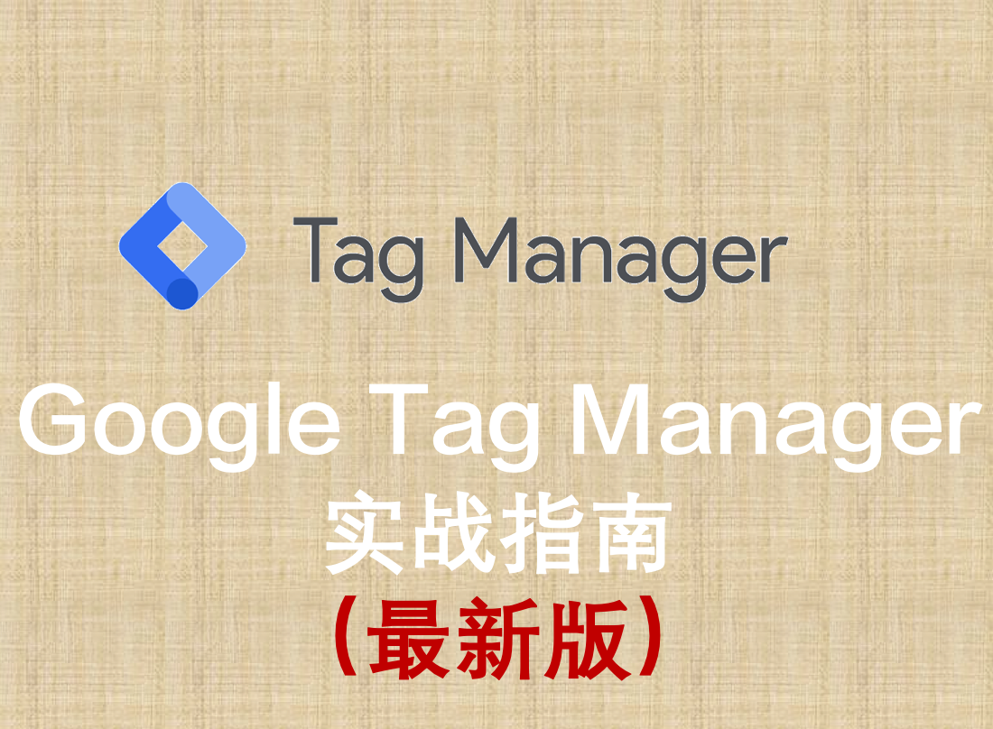 Google Tag Manager实战指南(最新版)